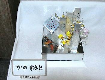 yukitohana19.3